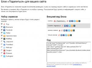 Получение кода кнопки поделиться Яндекс