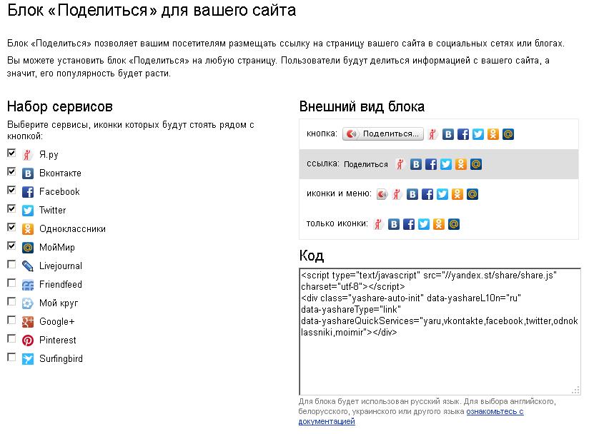 Конструкторы социальных кнопок для сайта