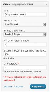 Настройка виджета списка популярных постов