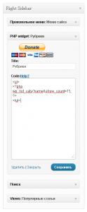 Виджет с произвольным PHP кодом