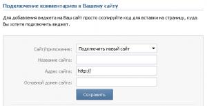 Регистрация сайта Вконтакте api