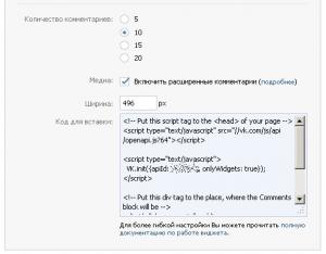 Получение кода для вставки комментирования Вконтакте api